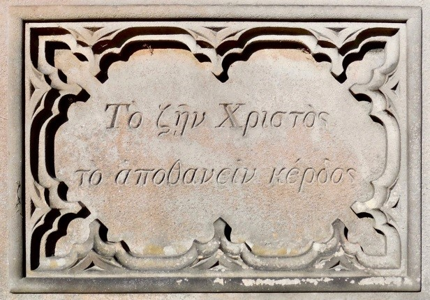 Mackintosh inscription